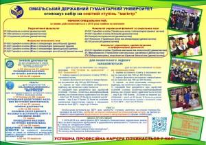 Буклет Магістр 2018