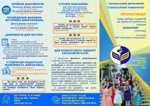 Буклет для вступу на основі диплома молодшого спеціаліста