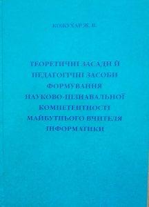 навчальний посібник