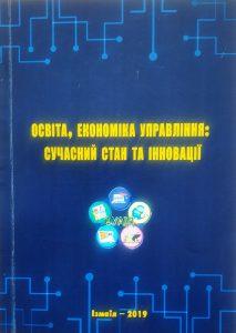 Освіта, економіка управління збірник наукових праць
