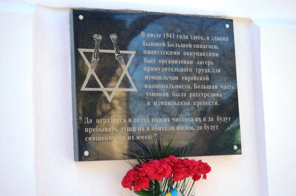 Меморіальна дошка біля будівлі колишньої Великої синагоги по вулиці Пушкіна, 13