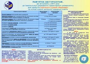 памятка баклавр (ПЗСО)-001