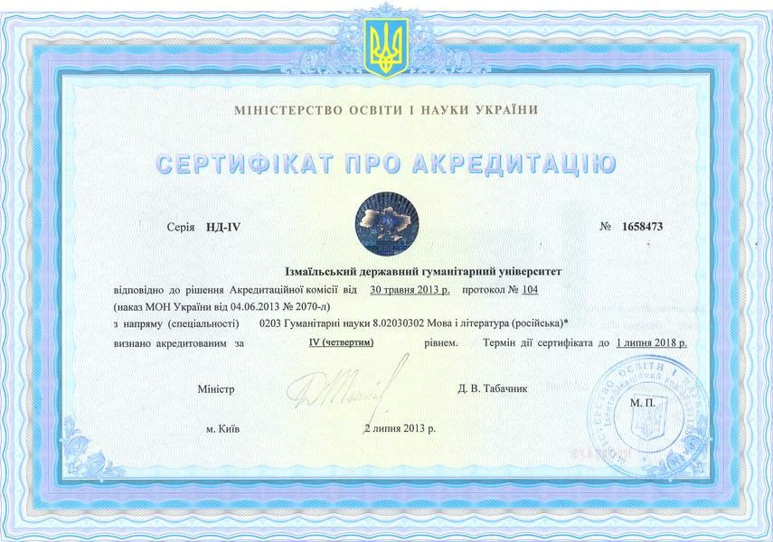 Сертифікат ІДГУ 8.02030302 російська мова