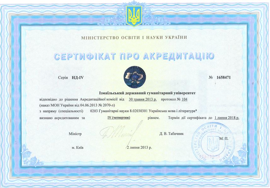 Сертифікат ІДГУ 8.02030301 укр мова