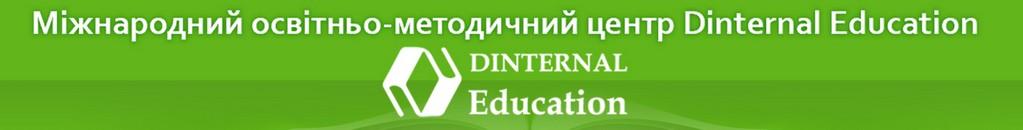 Dinternal Education Fest 2018 в ІДГУ