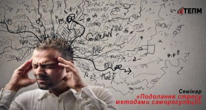 Подолання стресу методами саморегуляції