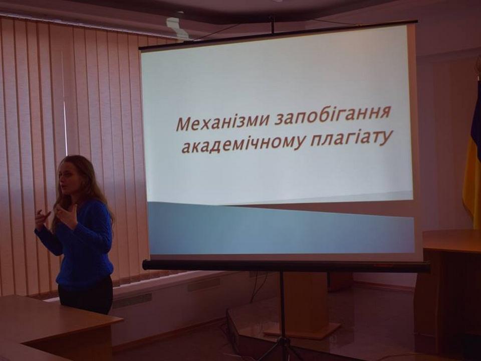 Тренінг Центру академічного письма