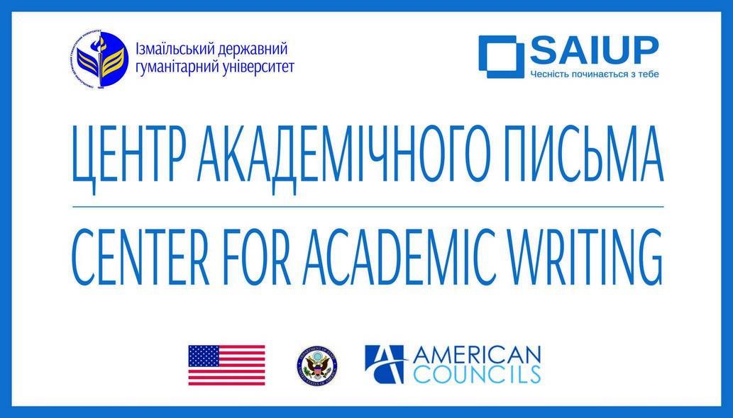 Центр академічного письма