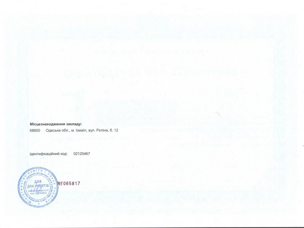 Сертифікат ІДГУ 013 Початкова освіта