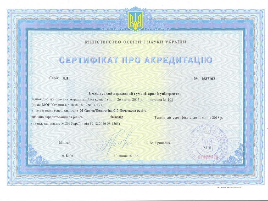 Сертифікат ІДГУ 013 Початкова освіта баклавр