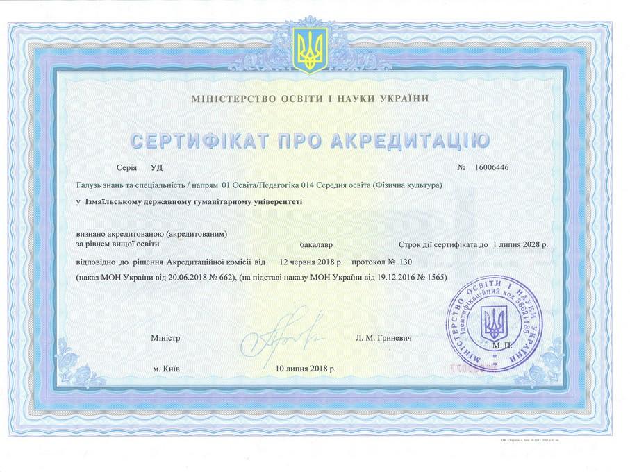 Сертифікат про акредитацію - 014 Середня освіта (фізична культура)