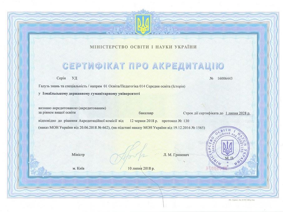 Сертифікат про акредитацію ІДГУ
