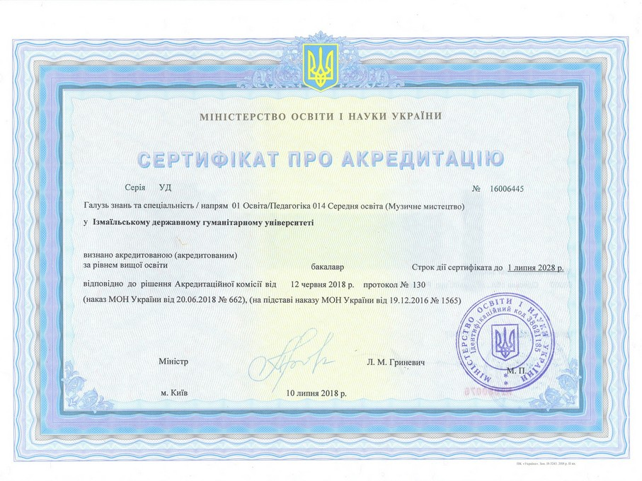 Сертифікат про акредитацію ІДГУ - 014 Середня освіта (музичне мистецтво)