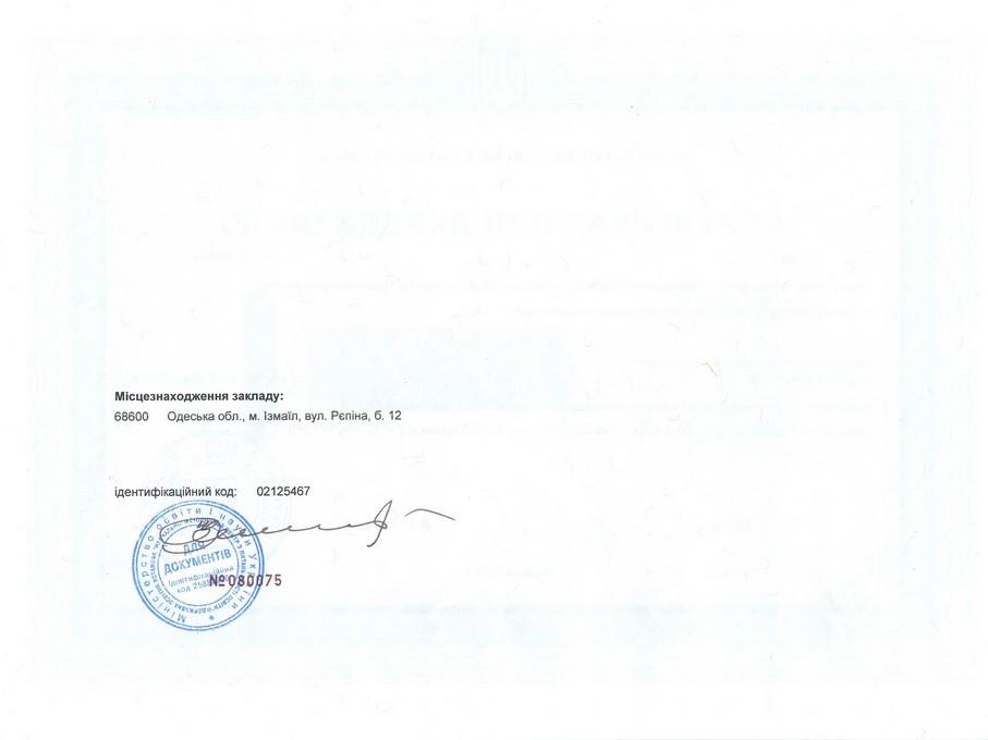 Сертифікат про акредитацію ІДГУ - 014 Середня освіта (образотворче мистецтво)