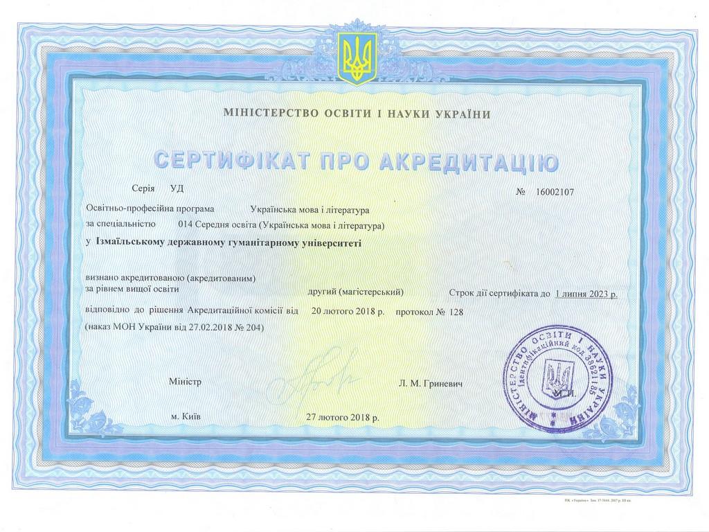 Сертифікат 014 Середня осв (укр)_магістр ст 1
