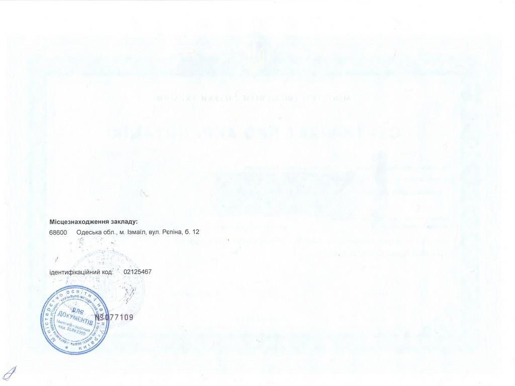 Сертифікат 014 Середня осв (укр)_магістр ст 2