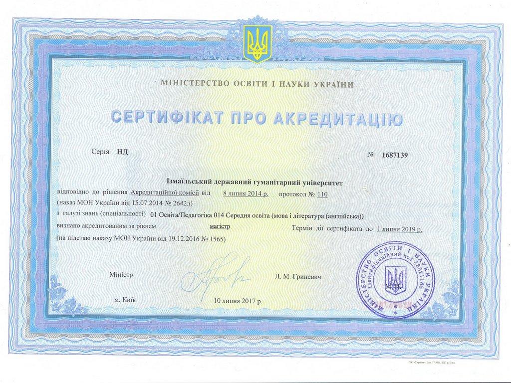 Сертифікат ІДГУ 014 Середня освіта (англійська)