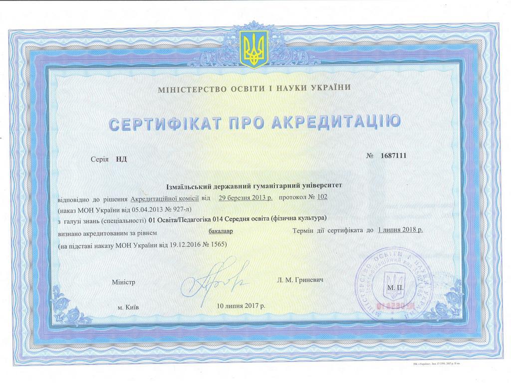 Сертифікат ІДГУ 014 Середня освіта (фізична культура)