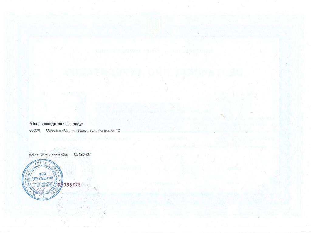 Сертифікат ІДГУ 014 Середня освіта (інформатика)