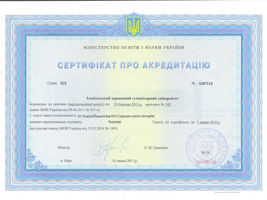 Сертифікат ІДГУ 014 Середня освіта (історія) бакалавр
