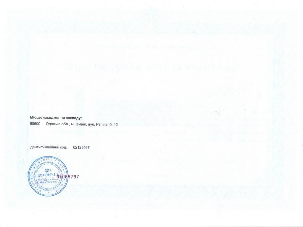 Сертифікат ІДГУ 014 Середня освіта (мова і література (англійська)) бакалавр