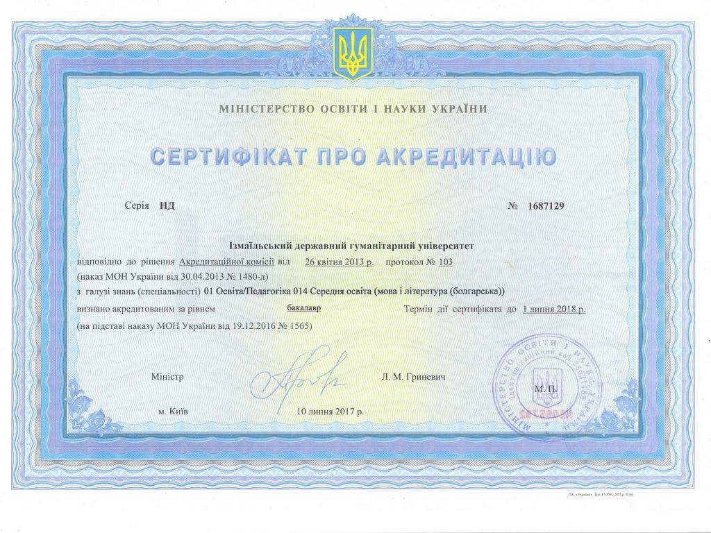 Сертифікат ІДГУ 014 Середня освіта (мова і література (болгарська)) - бакалавр
