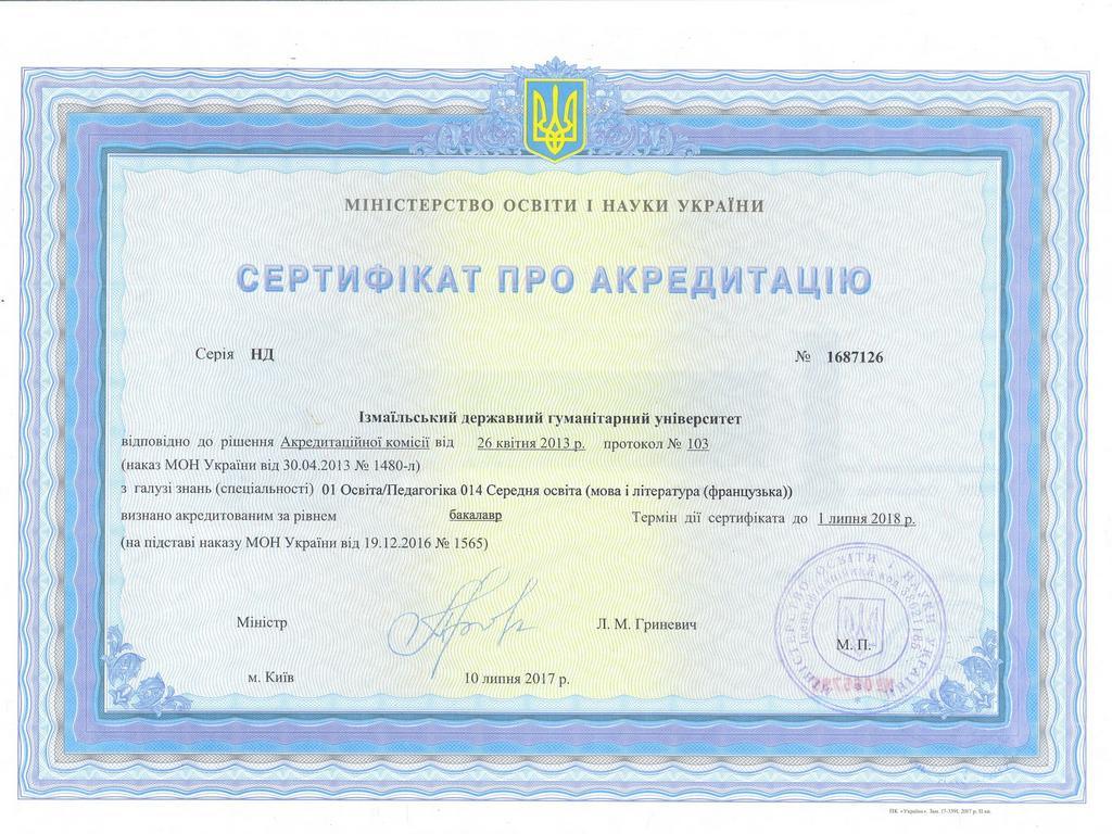 Сертифікат ІДГУ 014 Середня освіта (мова і література (французька)) - бакалавр