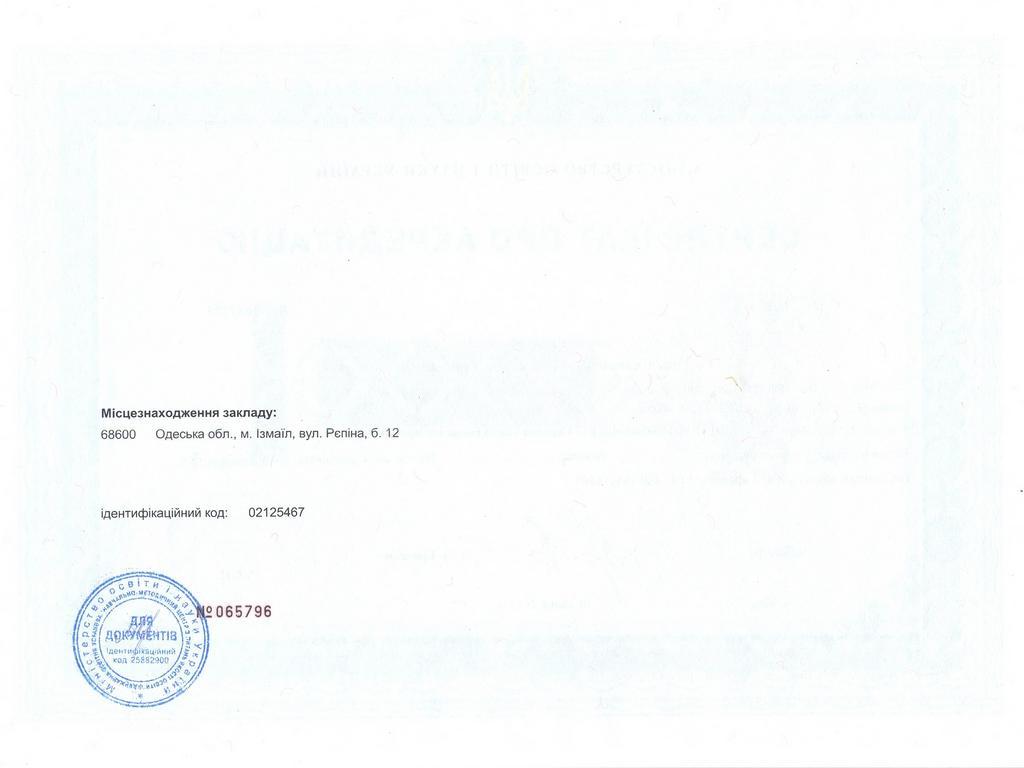 Сертифікат ІДГУ 014 Середня освіта (мова і література (німецька)) - бакалавр