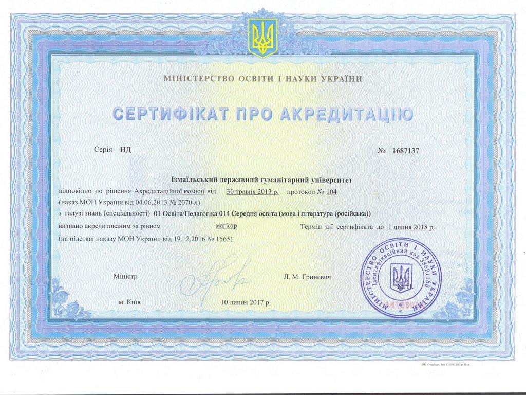 Сертифікат ІДГУ 014 Середня освіта (мова і література (російська))
