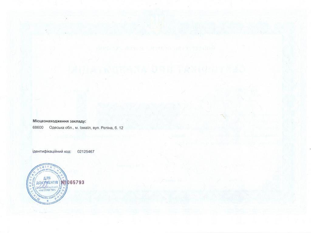 Сертифікат ІДГУ 014 Середня освіта (мова і література (російська)) - бакалавр