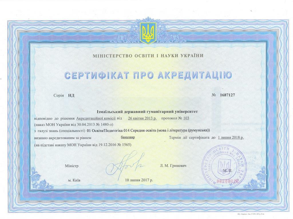 Сертифікат ІДГУ 014 Середня освіта (мова і література (румунська)) - бакалавр