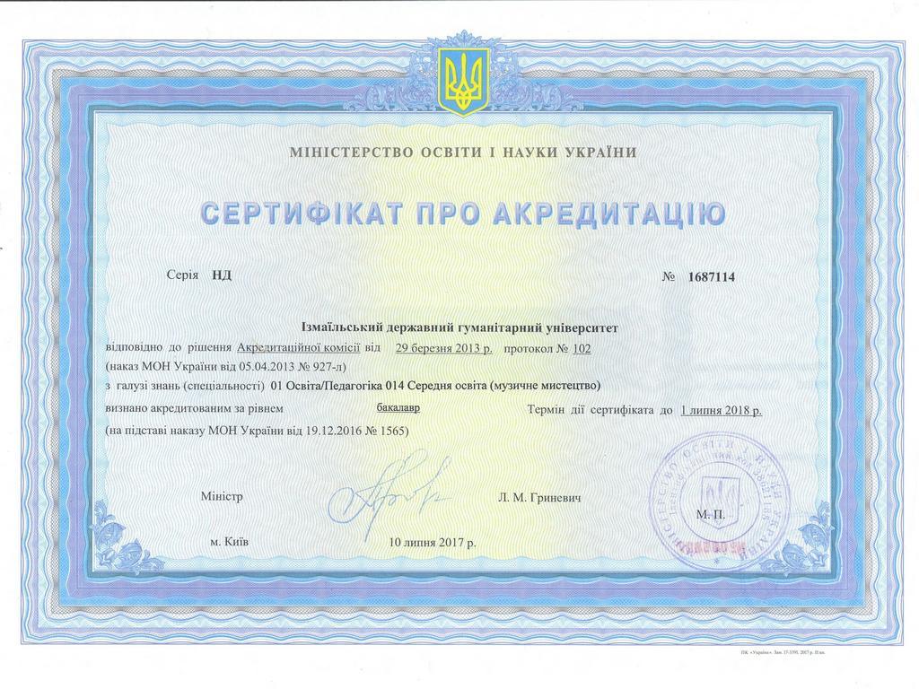 Сертифікат ІДГУ 014 Середня освіта (музичне мистецтво)