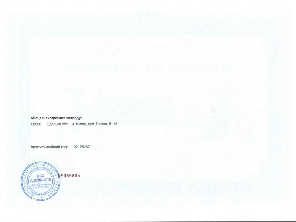 Сертифікат ІДГУ 014 Середня освіта (образотворче мистецтво)
