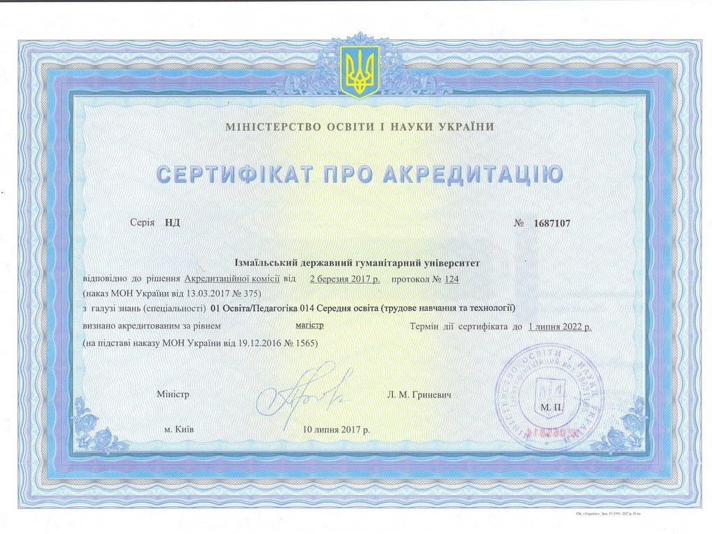 Сертифікат 014 Середня освіта (трудове навчання)