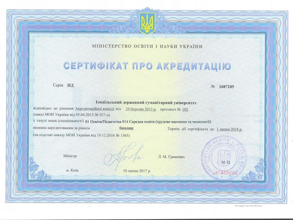 Сертифікат ІДГУ 014 Середня освіта (трудове навчання)