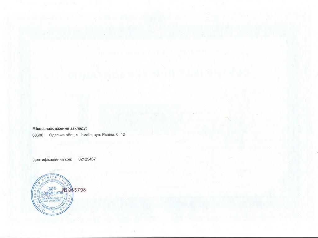 Сертифікат ІДГУ 014 Середня освіта (українська мова і література) - бакалавр