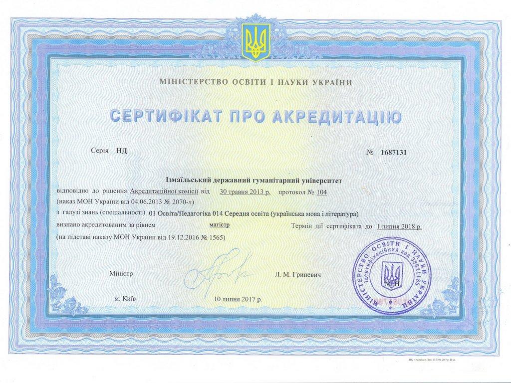 Сертифікат ІДГУ 014 Середня освіта (українська мова і література)