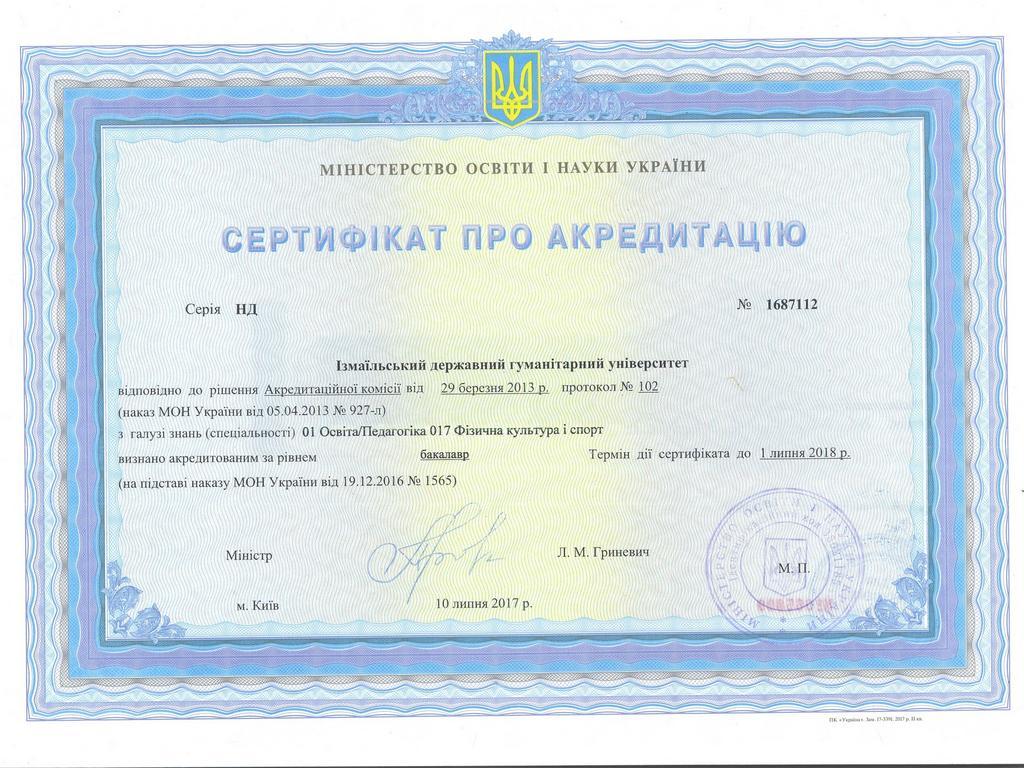 Сертифікат ІДГУ 017 Фізична культура і спорт