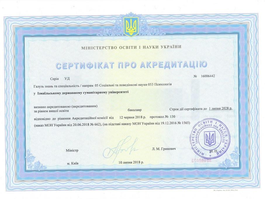 Сертифікат про акредитацію ІДГУ - 053 Психологія