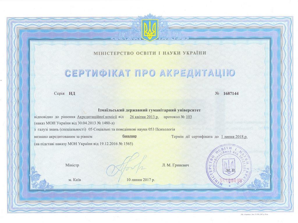 Сертифікат ІДГУ 053 Психологія