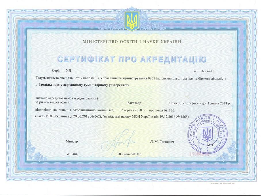 Сертифікат про акредитацію ІДГУ - 076 Підприємництво, торгівля та біржова діяльність