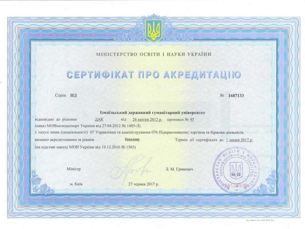 Сертифікат ІДГУ 076 Підприємство