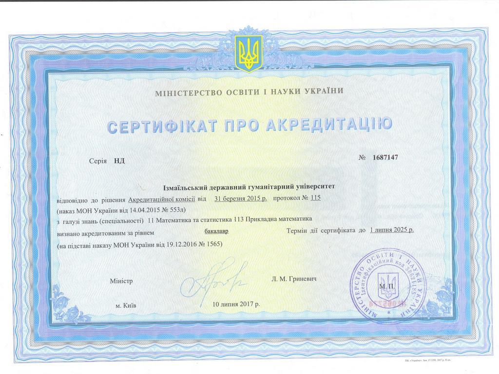 Сертифікат ІДГУ 113 Прикладна математика