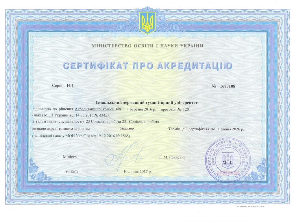 Сертифікат ІДГУ 23 Соціальна робота бакалавр