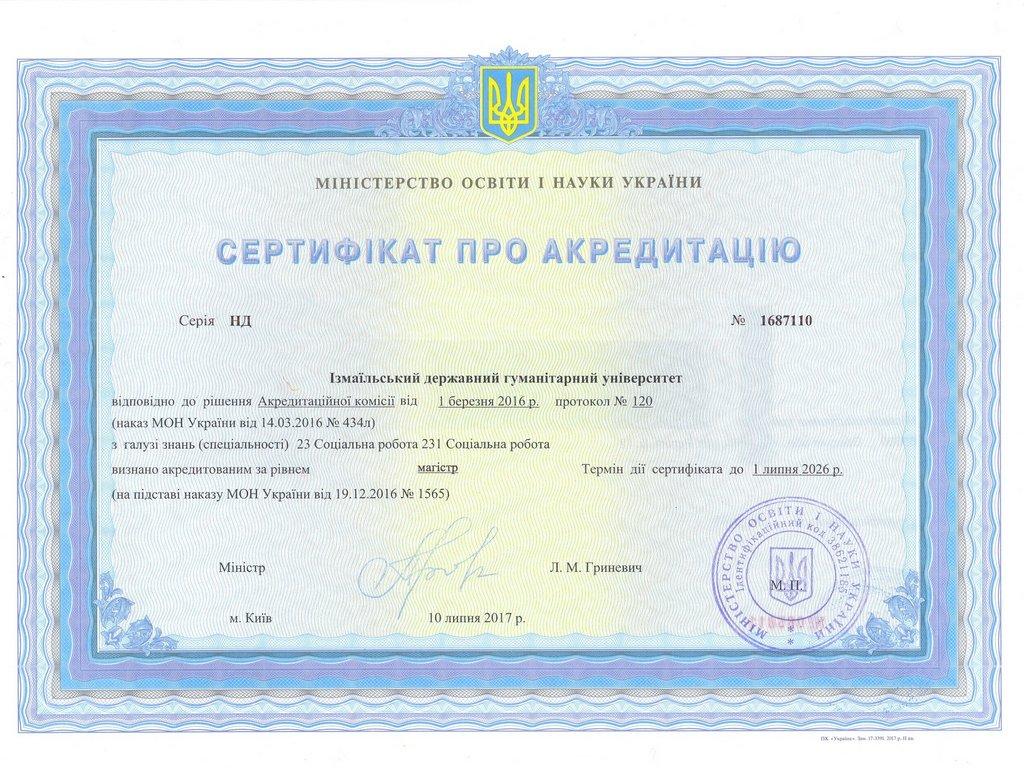 Сертифікат ІДГУ 231 Соціальна робота
