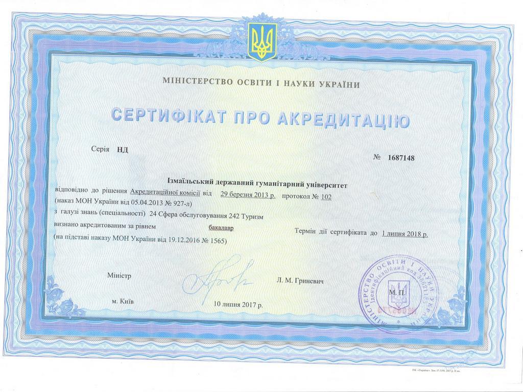 Сертифікат ІДГУ 242 Туризм