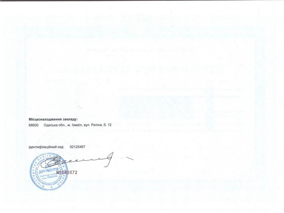 Сертифікат про акредитацію ІДГУ - 242 Туризм
