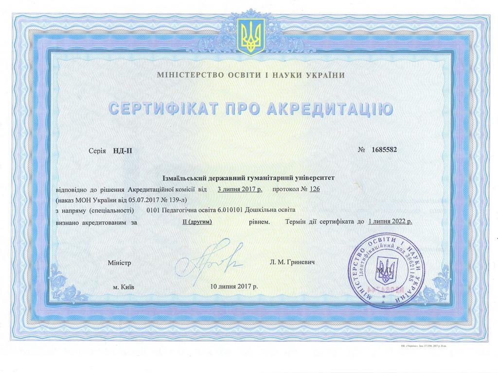 Сертифікат ІДГУ 6.010101 Дошкільна освіта