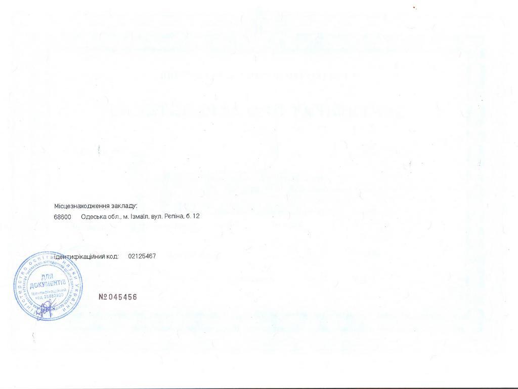Сертифікат ІДГУ 6.010102 Початкова освіта