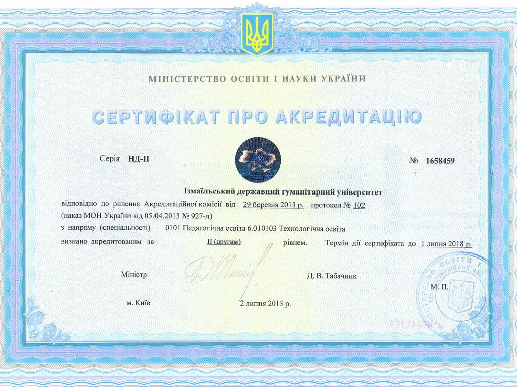 Сертифікат ІДГУ 6.010103 Технологічна освіта